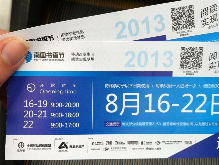 guangzhoubookfair1
