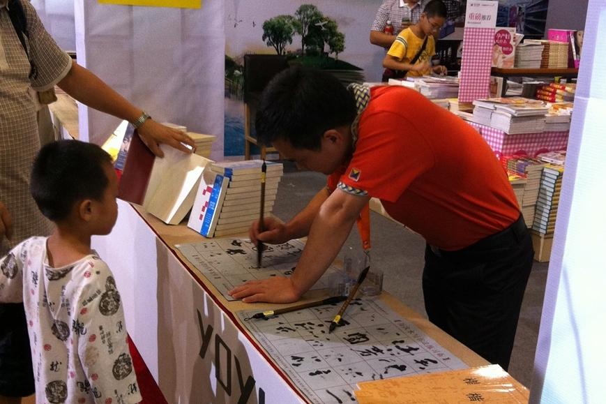 guangzhoubookfair2